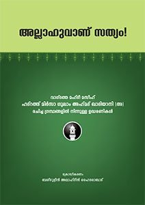 1625966623_98_Essay-On-Malayalam-For-Students-In-Easy-Words-8211-Read