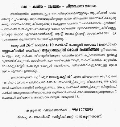 1625966624_412_Essay-On-Malayalam-For-Students-In-Easy-Words-8211-Read