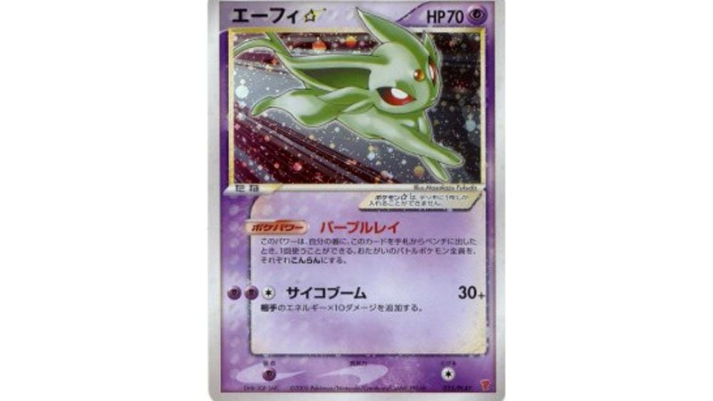 1632985126_107_25-Rarest-And-Most-Expensive-Pokemon-Cards-Ranked