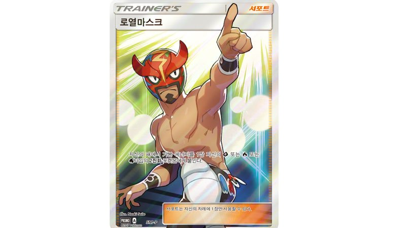 1632985134_437_25-Rarest-And-Most-Expensive-Pokemon-Cards-Ranked