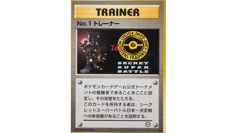 1632985138_502_25-Rarest-And-Most-Expensive-Pokemon-Cards-Ranked